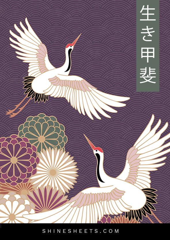 japanese style crane illustration with the japanese spelling of word ikigai